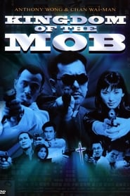 image for movie The Kingdom of Mob (1999)