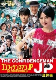 The Confidence Man JP: Princess (2020)