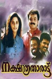 image for movie Nakshatratharattu (1998)