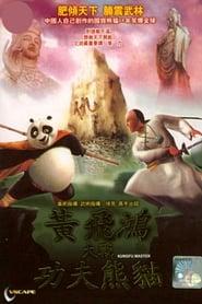 Kungfu Master (2008)