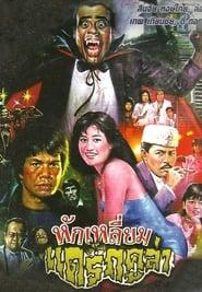 Hak liam Drakula (1986)