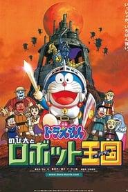 Doraemon: Nobita and the Robot Kingdom (2002)