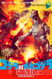 Godzilla vs Mechagodzilla streaming vf