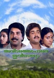 image for movie Avidathepole Ivideyum (1985)
