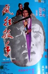 The Mad Killer (1971)