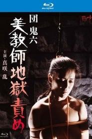 Beautiful Teacher in Torture Hell Poster
