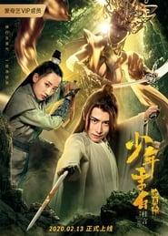 Shao Nian Li Bai (2020)