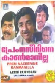image for movie Prem Nazirine Kanmanilla (1983)