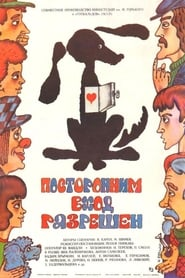 Free Admittance (1987)