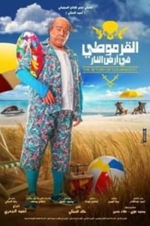 Al-Armouti Fe Ard El-Nar Full online