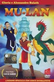 Mu-Lan (1998)