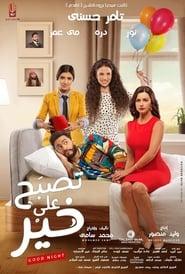 Tisbah ala Khair Full online