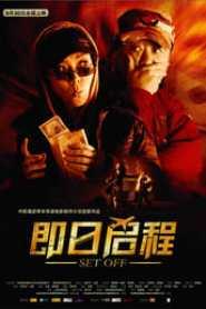 Set Off (2008)