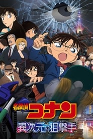 Detective Conan: Dimensional Sniper (2014)