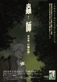 Mushishi Special: Hihamukage movie full