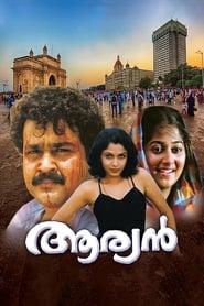 image for movie Aryan (1988)