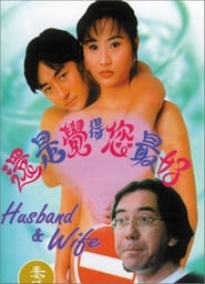 image for movie Husband and Wife (1995)
