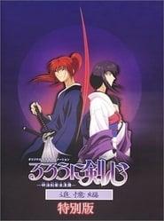 Rurouni Kenshin: Reminiscence Director's Cut (1999)
