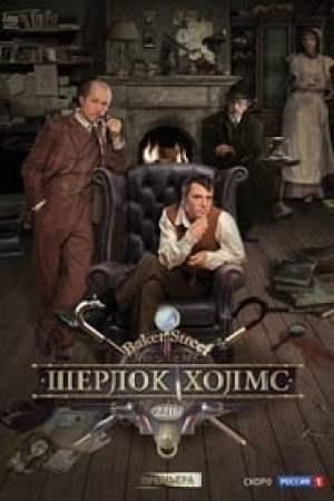 Sherlock Holmes Full online