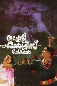 image for movie Thacholi Varghese Chekavar (1995)