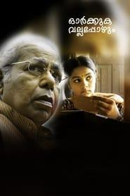 image for movie Orkkuka Vallappozhum (2009)