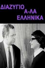 image for movie Διαζύγιο αλά Ελληνικά (1964)