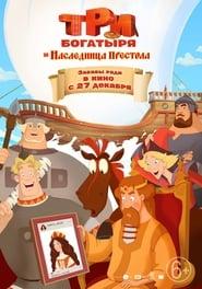 Три богатыря и Наследница престола Poster