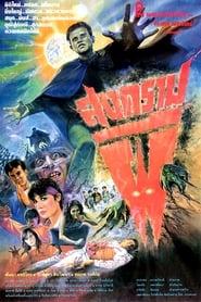 Song Kram Phee (1991)