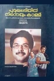 image for movie Poomukhappadiyil Ninneyum Kaathu (1986)