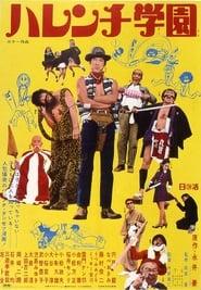 Shameless School (1970)