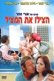 Save the Lifeguard (1977)
