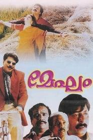 image for movie Megham (1998)