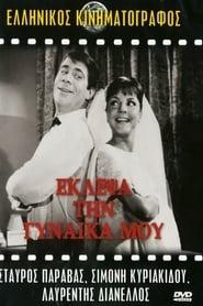 image for movie Εκλεψα τη Γυναίκα μου (1964)