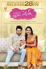 image for Happy Wedding (2018)