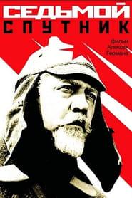 The Seventh Companion (1968)