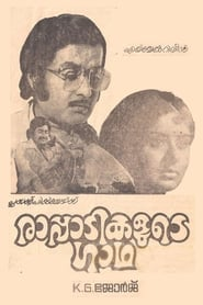 image for movie Rappadikalude Gatha (1978)