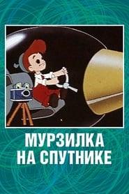 Murzilka on the Satellite (1960)