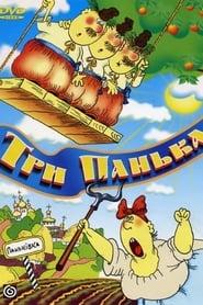 Три панька на ярмарке (1991)
