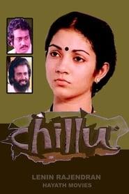 image for movie Chillu (1982)