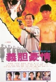 image for movie Beyond the Copline (1993)