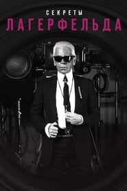 image for movie Lagerfeld Confidential (2007)
