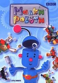 Little Robots (2003)