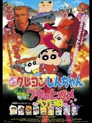 Crayon Shin chan: Dengeki! Buta no Hizume Daisakusen streaming vf