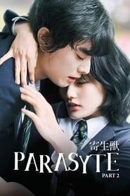 Parasyte: Part 2 (2015)