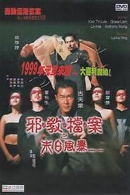 image for movie God.com (1998)
