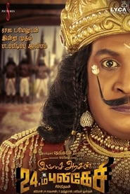 Imsai Arasan 24th Pulikecei movie full