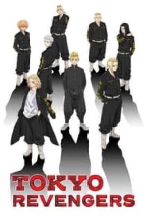 Tokyo Revengers Full online