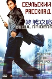image for movie Seoul Raiders (2005)
