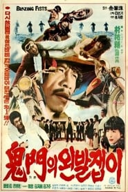 Blazing Fists (1977)