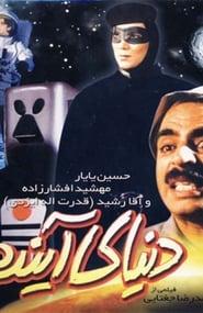 Donyaye Ayandeh (2001)